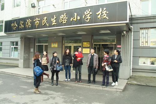 哈尔滨市民生路小学校