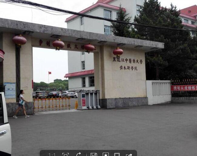 黑龙江省中医药大学佳木斯学院
