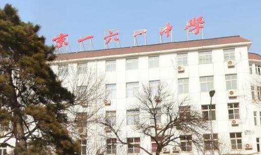 北京市一六一中学(南校区)