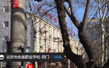 北京市实美职业学校(西址)
