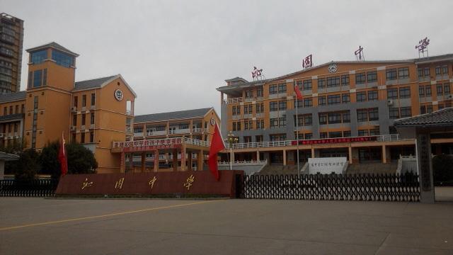 济源市沁园中学