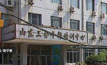山东省工会管理干部学院