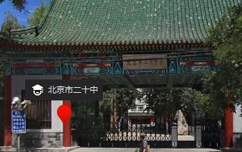北京市第二十中学