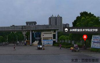 永州职业技术学院农学部