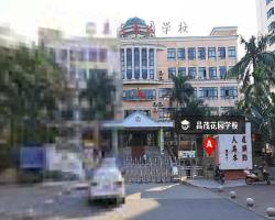 海南昌茂花园学校