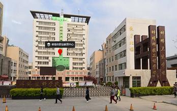 蚌埠职业教育中心