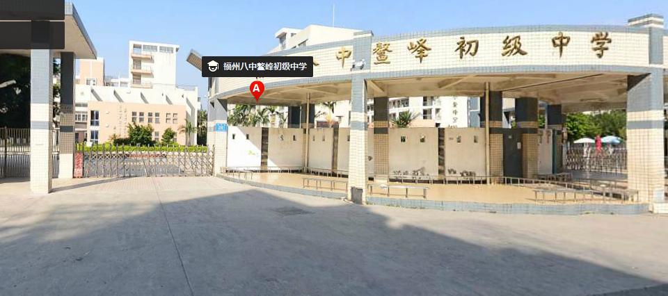 福州八中鳌峰初级中学