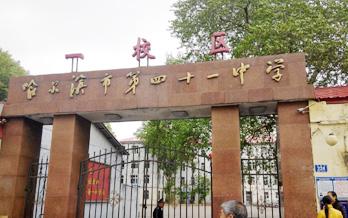 哈尔滨四十一中学