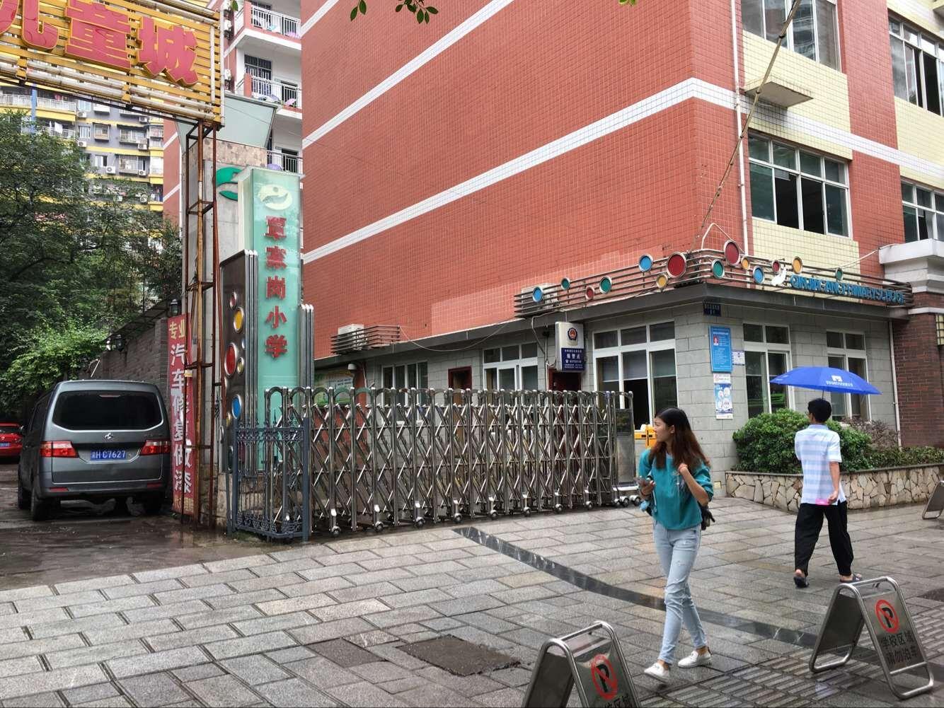 重庆市沙坪坝区覃家岗小学校