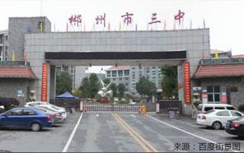 郴州市三中(新)