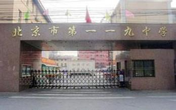 北京市第119中学