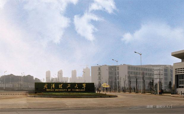 武汉理工大学南湖校区