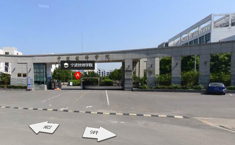 宁波技师学院