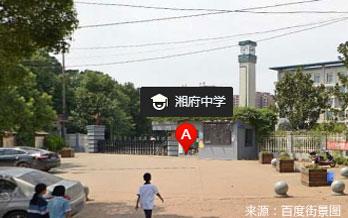 长沙湘府中学