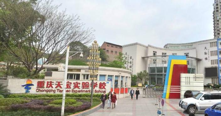重庆市九龙坡区天宝实验学校