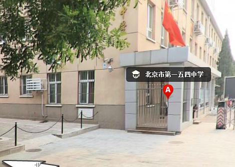北京市第154中学