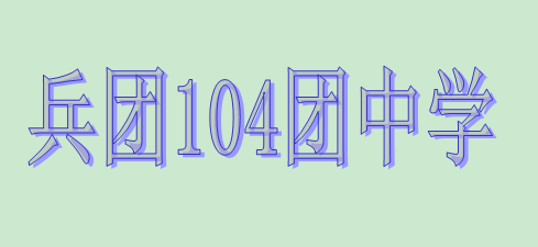 兵团104团中学