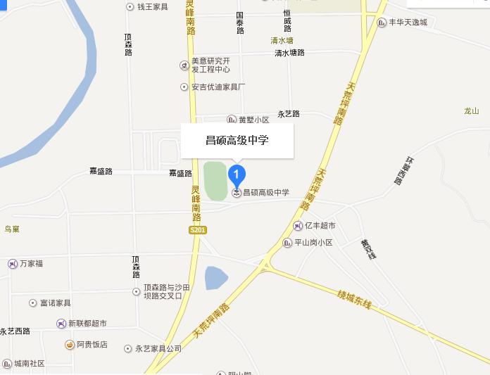 安吉县昌硕高级中学