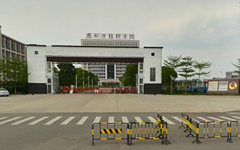 惠州技师学院