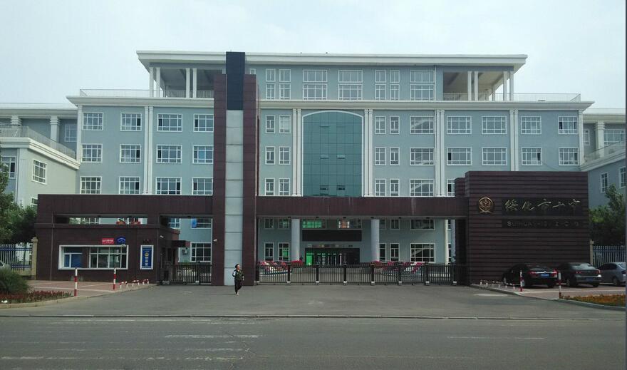 绥化市第十中学