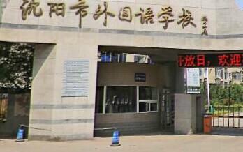 沈阳市外国语学校