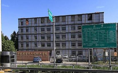 石家庄信息工程学院北区