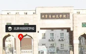 北京市回民学校