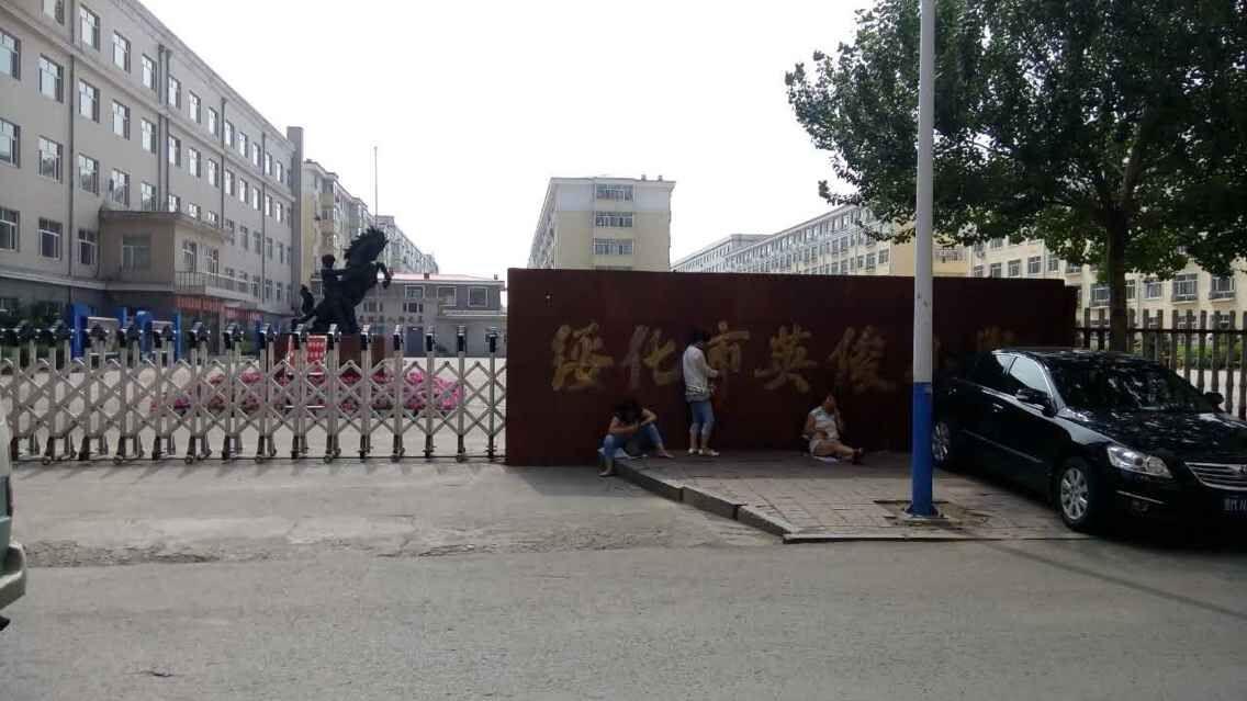 绥化市北林区英俊小学