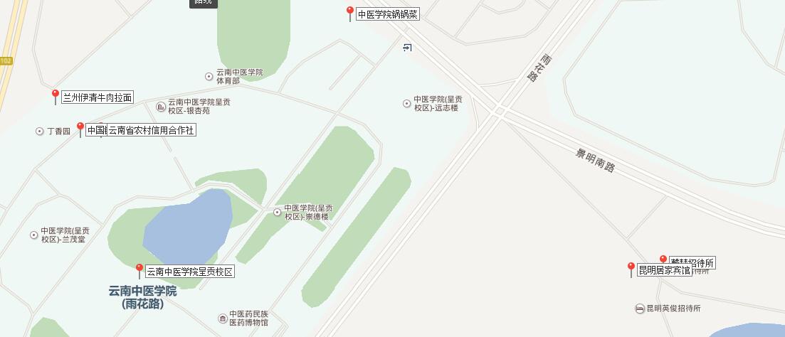 云南中医学院呈贡校区