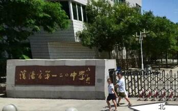 沈阳市第120中学