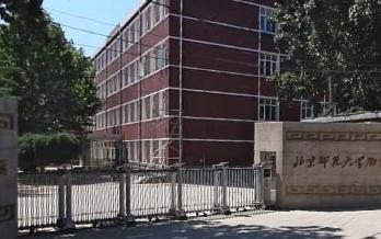 北京师范大学励耘实验学校(原八大处中学)