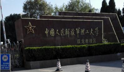 解放军理工大学理学院