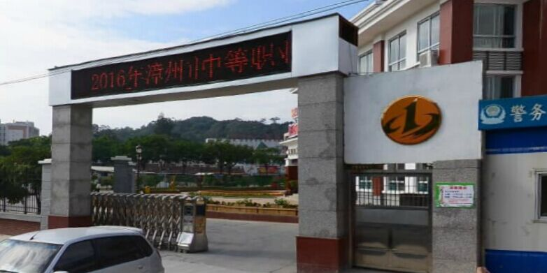 漳州第一职业中专学校