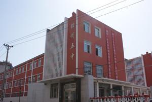 锦州市第五中学