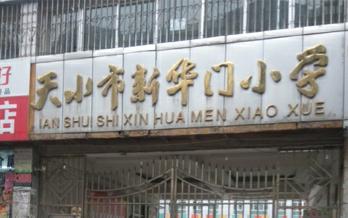 天水新华门小学