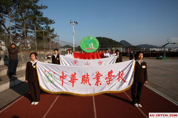 黄山市中华职业学校