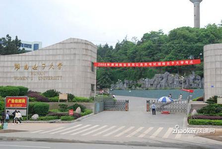湖南城市学院大学体育教学中设置运动处方内容的理性思考