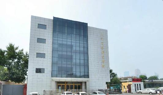 天津市财贸管理干部学院