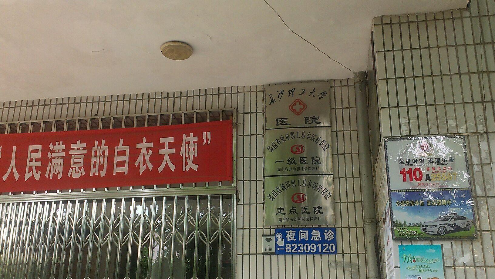 长沙书院国际青年旅舍,位于长沙市天心区宝塔山社区杏花园,比邻湘江